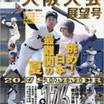 週刊ベースボール 第99回全国高校野球選手権大会 大阪大会展望号を読んでみました