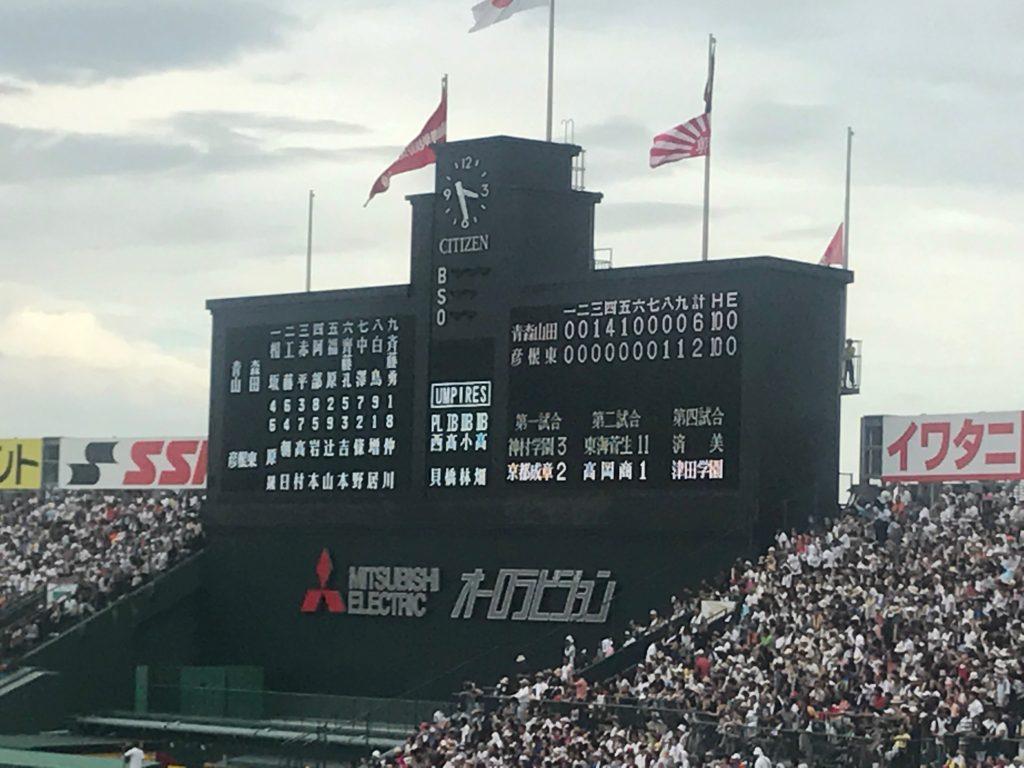2017年 第99回全国高校野球選手権大会 彦根東高校の二回戦を見てきました