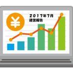 ブログ運営報告【2017年7月】