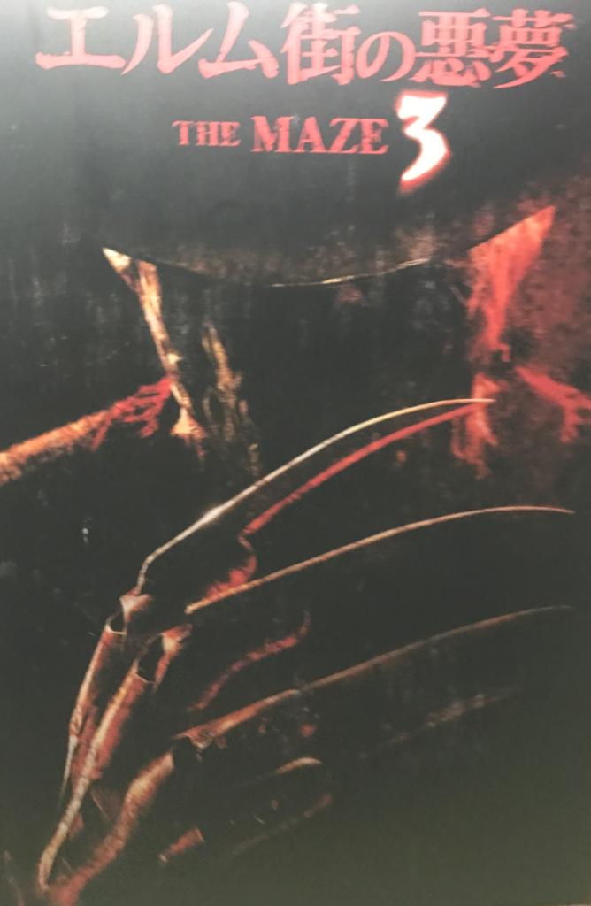 USJエルム街の悪夢・THE・MAZE3体験談(ネタバレあり!)~ホラーナイト2017体験談シリーズ③~