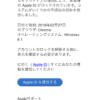 Appleを語る詐欺メール(フィッシングメール)にご注意!!【詐欺メールの見分け方】