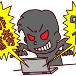 """<span class=""""title"""">ブログの誹謗中傷コメントに対する対策</span>"""